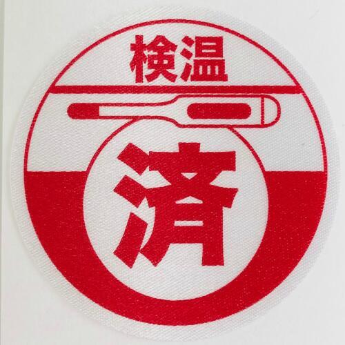 ウイルス感染拡大防止 検温済みシール 市場 ロールで1巻100枚 赤 爆買い新作