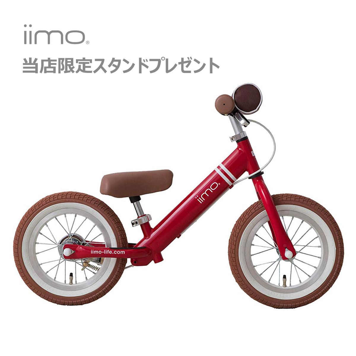 【iimoポシェット+当店限定スタンドorプロテクタープレゼント】iimo ラーニングバイク キックバイク ペダルなし自転車 バランスバイク iimo ecruがかわいい
