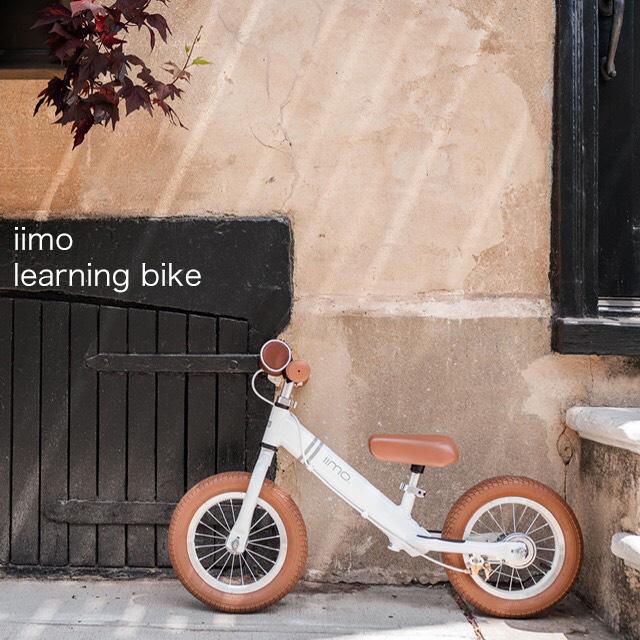 iimo ラーニングバイク キックバイク ペダルなし自転車 バランスバイク iimoポシェット+当店限定スタンドorプロテクタープレゼント アルミフレーム ecruがかわいい 新作製品 テレビで話題 世界最高品質人気 WHITE