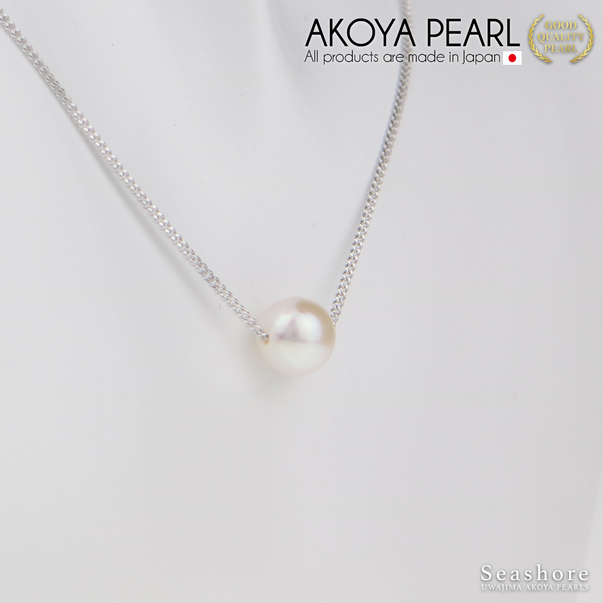プレゼントに 自分のご褒美に 日本の海で採れた本物の真珠 JPロジ発送 一粒 パール ネックレス ホワイト お求めやすく価格改定 7.0mm~9.0mm スルーネックレス 宇和島 あこや プレゼント 自分 ご褒美 真珠 妻 送料無料 マーケット ポイント 記念日 消化 女性 誕生日 プチプラ
