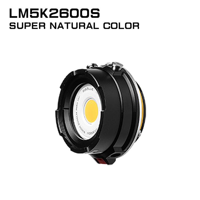 付け替え用トップ 用途別に光を変えたい方へ RGBlue 使い勝手の良い ライトモジュール 安心の定価販売 スーパーナチュラルカラー LM5K2600S