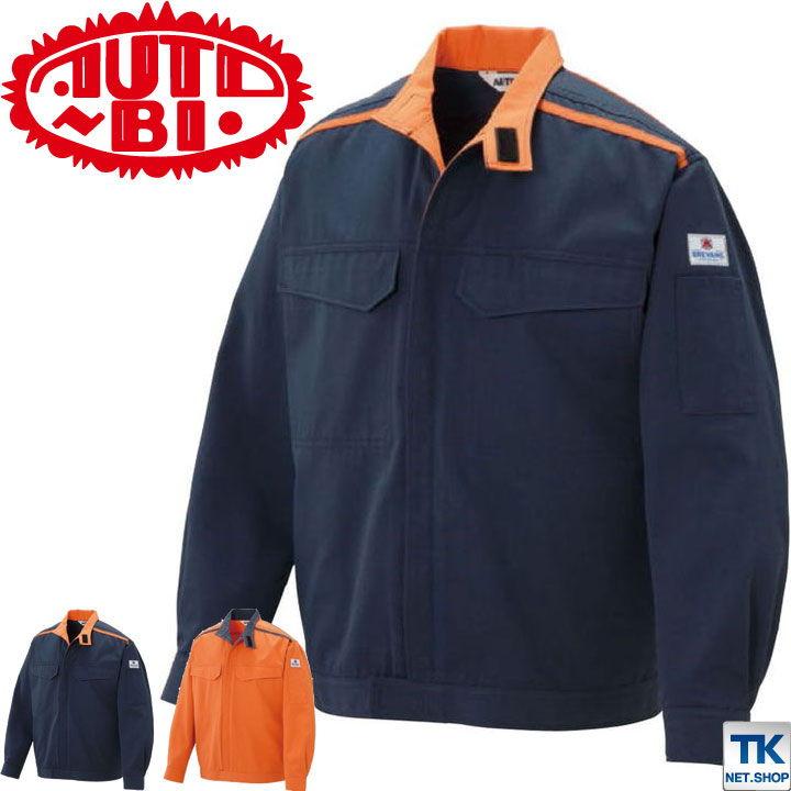 防災ブルゾン 作業服 作業着 作業ジャンパー アメリカの防災基準をクリア 難燃ブルゾン ab-5202-b