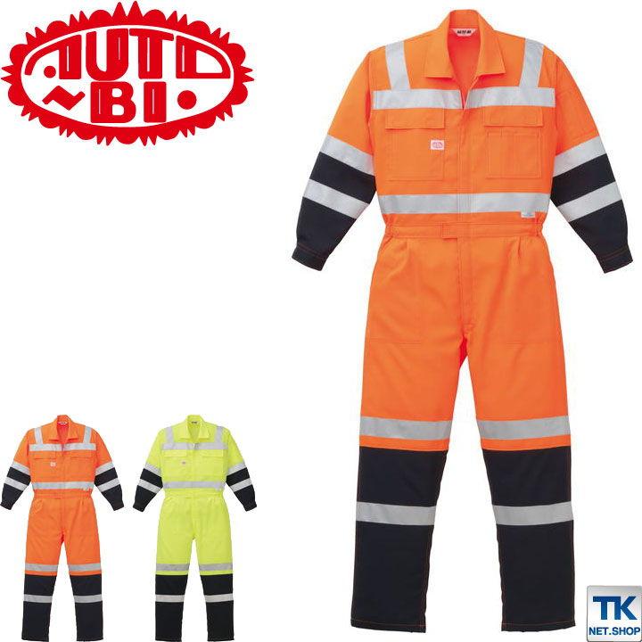 つなぎ 高視認性安全服 おしゃれ 作業服 作業着 国際規格に適合した反射素材つなぎab-7625