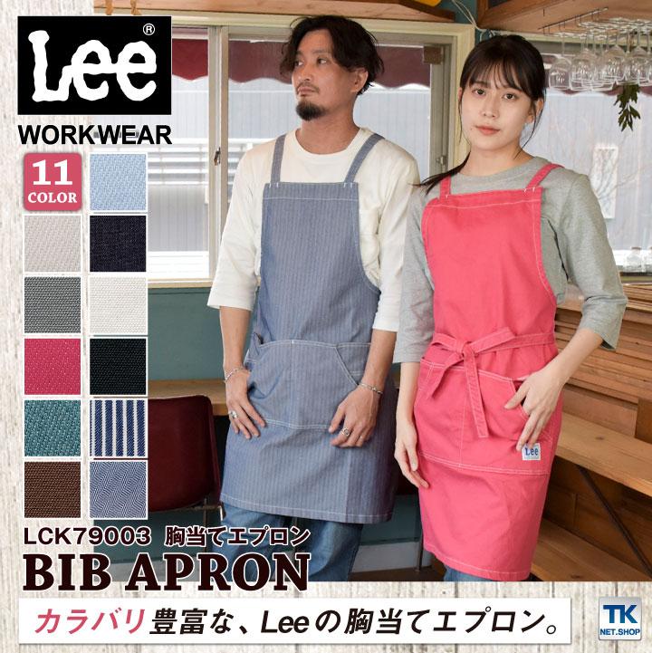 Lee 胸当てエプロン 出色 ひざ丈エプロン WORKWEAR ヒッコリー 卓越 へリンボン bm-lck79003 インディゴ エプロン ボンマックス リー
