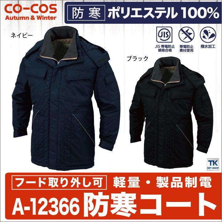 防寒コート 防寒服 防寒着 防寒ジャンパー ワークウェア 撥水加工 CO-COS コーコス cc-a12366