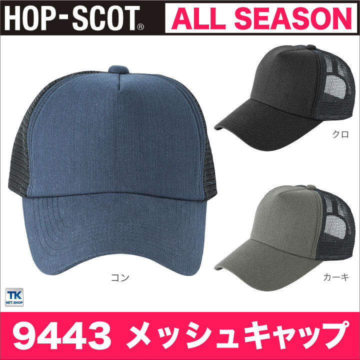 メッシュカジュアルキャップ 上等 作業服 作業着 セール特別価格 メッシュキャップ 帽子 HOP-SCOT cs-9443