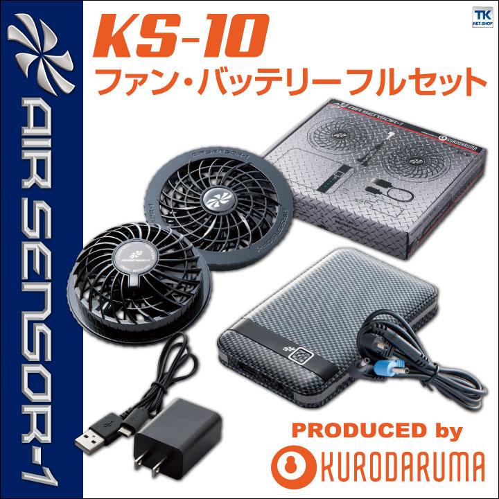 空調服 ファンバッテリーセット クロダルマ エアーセンサー1 ファン バッテリー【空調服用パーツ】kd-ks10