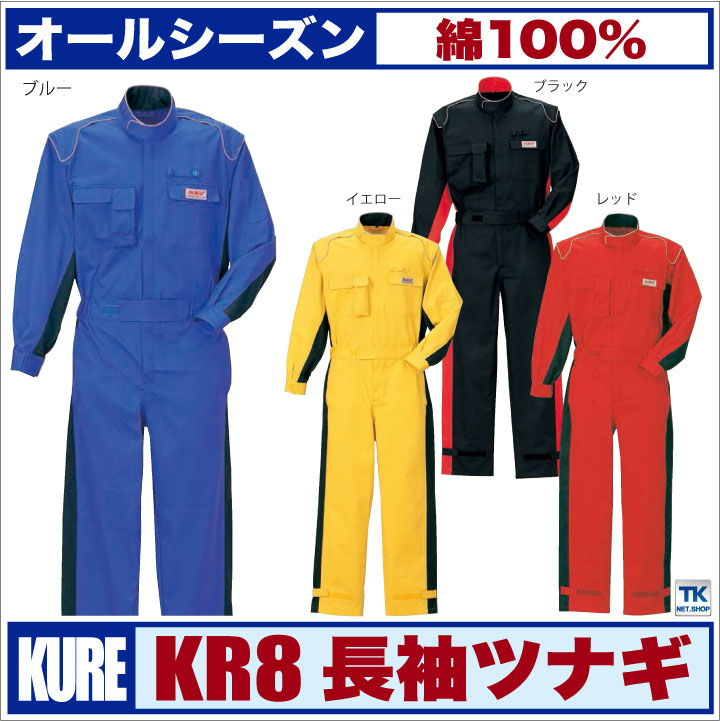 つなぎ おしゃれ ツナギ/ピットスーツ カジュアルつなぎ kr-kr8ツナギ服/続服/ツヅキ/つなぎサイズはS,M,L,LL,3L,4L,5Lまで対応!