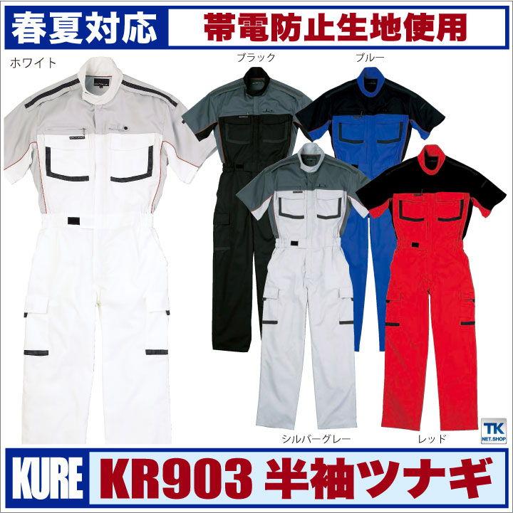 半袖つなぎ/半袖ツナギ/ピットスーツ カジュアル半袖つなぎ kr-kr903-bツナギ服/続服/ツヅキ/つなぎサイズはS,M,L,LL,3L,4L,5Lまで対応!