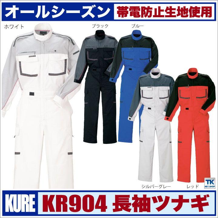 つなぎ おしゃれ ツナギ/ピットスーツ カジュアルつなぎ kr-kr904ツナギ服/続服/ツヅキ/つなぎサイズはS,M,L,LL,3L,4L,5Lまで対応!