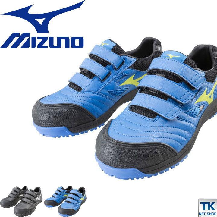 安全靴 MIZUNO ミズノ ローカット オールマイティWF セーフティーシューズ 幅広 おしゃれ 作業用靴 軽量 先芯 mz-c1ga1801