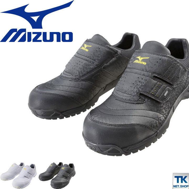 安全靴 MIZUNO ミズノ ローカット オールマイティAS セーフティーシューズ 帯電防止 テープタイプ 作業用靴 軽量 先芯 mz-c1ga1811