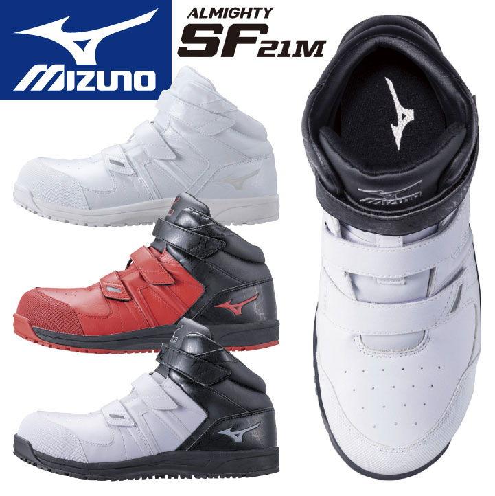 安全靴 MIZUNO ミズノ オールマイティSF21M ミドルカット セーフティーシューズ マジックテープ おしゃれ 作業用靴 軽量 先芯 mz-f1ga1902