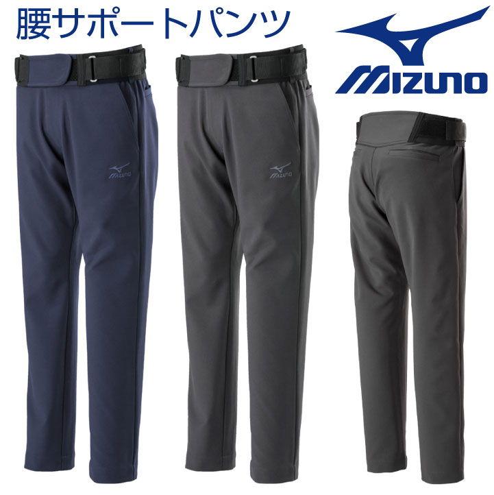 ミズノ 腰サポートパンツ 骨盤ベルト サポーター付き 送料無料 腰痛防止 MIZUNO 作業パンツ 作業ズボン 作業着 mz-f2jd9180