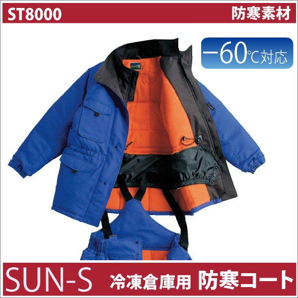 防寒服 防寒着 冷凍倉庫用 防寒コート -60℃対応 サンエス SUN-S 防寒ジャケット ss-st8000-b