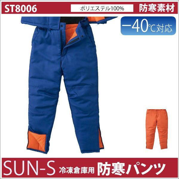 防寒パンツ サンエス SUN-S 防寒服 防寒着 -40℃対応 冷凍倉庫用 防寒ズボン ss-st8006-b