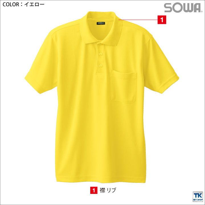 半袖ポロシャツ/作業服/作業着 /作業シャツ(胸ポケット付き)吸汗速乾サラッと快適な肌触りハニカムメッシュsw-50397-b/作業服/作業着 /作業シャツ-3L-4L-6L