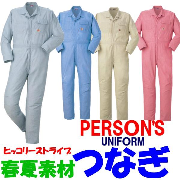 パーソンズ PERSON`S長袖つなぎ おしゃれツナギ アメリカンスタイル コードレーン長袖つなぎyt-p035-b長袖つなぎ/ツナギ おしゃれ作業服/作業着 ワークウェア