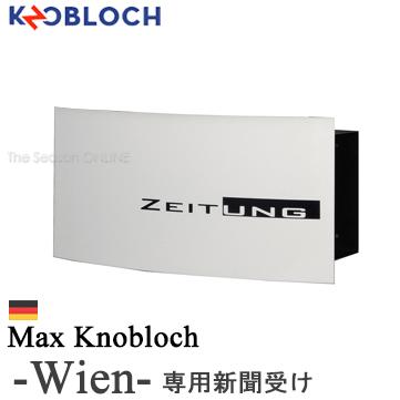 【クーポンで10%OFF★3/20 0:00~3/22 23:59】 【Max Knobloch】Wien(ウィーン)ホワイト 新聞受け