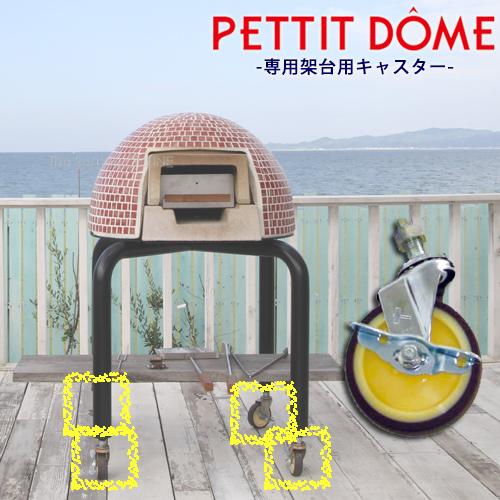 【PETTIT DOME】家庭用石窯(プチドーム)専用キャスター 4個セット