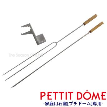 【PETTIT DOME】推奨 串焼きセット(串2本&ホルダー)