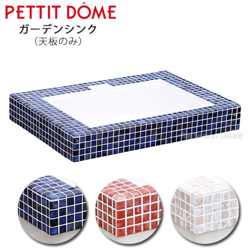【PETTIT DOME シリーズ】ガーデンシンク 天板のみ 全3色