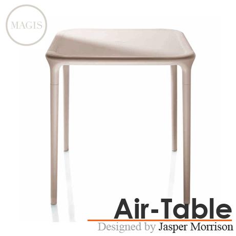 【デザイナーズガーデンチェア】イタリア・マジス社。インテリア、ガーデン、バルコニーで活躍できるテーブル。軽量ですが丈夫です!角が丸いやさしいデザイン。 【MAGIS】AIR TABLE square(全2色)