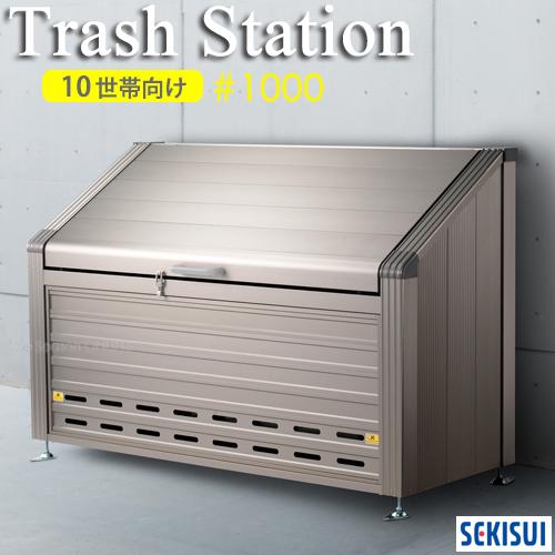 【クーポンで10%OFF★3/20 0:00~3/22 23:59】 【SEKISUI】Trash Station・トラッシュステーション#1000(10世帯向け)960L・間口1800