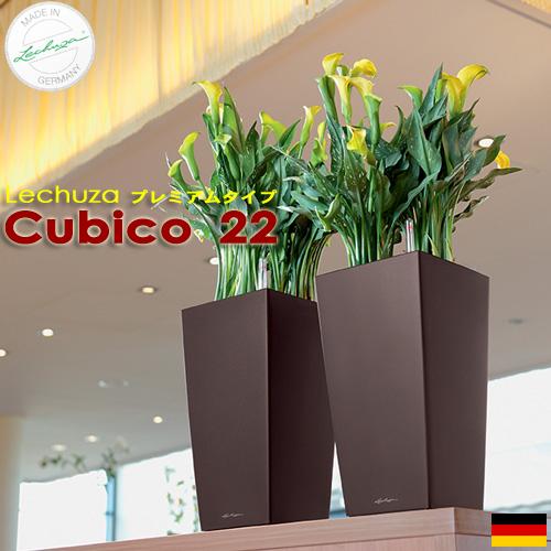 【LECHUZA】プレミアムタイプ・Cubico22(レチューザ キュービコ22) 22cm角・高さ41cm(全6色)