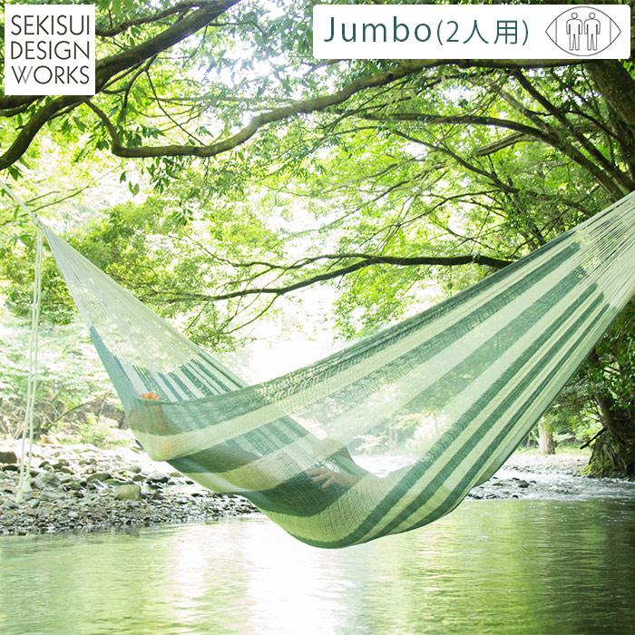 【ポイント15倍 8/4 20:00~8/5 23:59】 【the Hammock】メキシカンハンモック Jumbo(2人用サイズ)