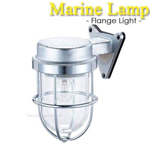【クーポンで10%OFF★3/20 0:00~3/22 23:59】 【Marine Lamp】マリンランプ・ゼロフランジライト シルバー(電球別売)