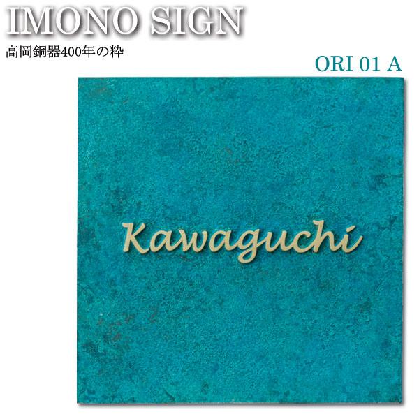 【鋳物表札】IMONO SIGN 青銅色 SIGN 青銅色 ORI01A<受注生産品>オリイブルー, CROSS:65bfbd12 --- lg.com.my