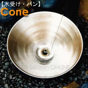 【水受け】ステンレスパン Cone(コーン)