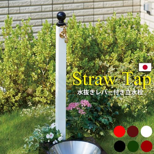 【クーポンで10%OFF★3/20 0:00~3/22 23:59】 【Water Post】立水栓 Straw Tap (ストロータップ)寒冷地対応
