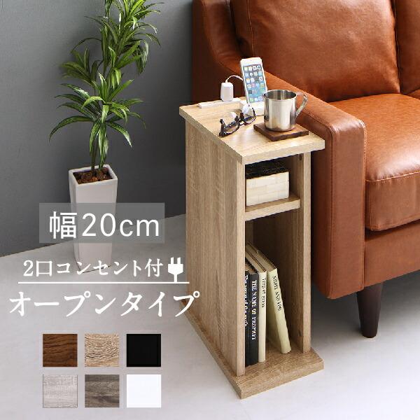 <送料無料> サイドテーブル コンセント ナイトテーブル ソファ ベッドサイド コンパクト スリム 2口コンセント付き オープンタイプ 幅20