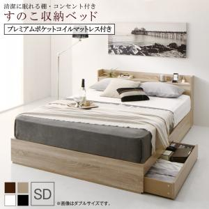 新作販売 清潔に眠れる棚 コンセント付きすのこ収納ベッド セミダブル 贈り物 プレミアムポケットコイルマットレス付き
