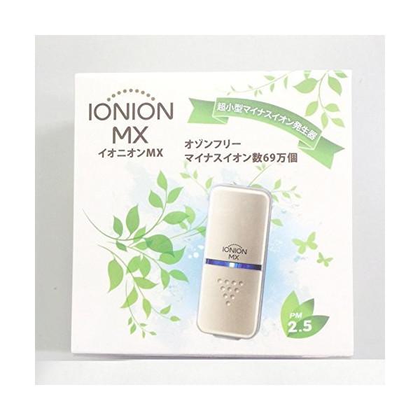 超小型 携帯用 マイナスイオン発生空気清浄機  イオニオンMX