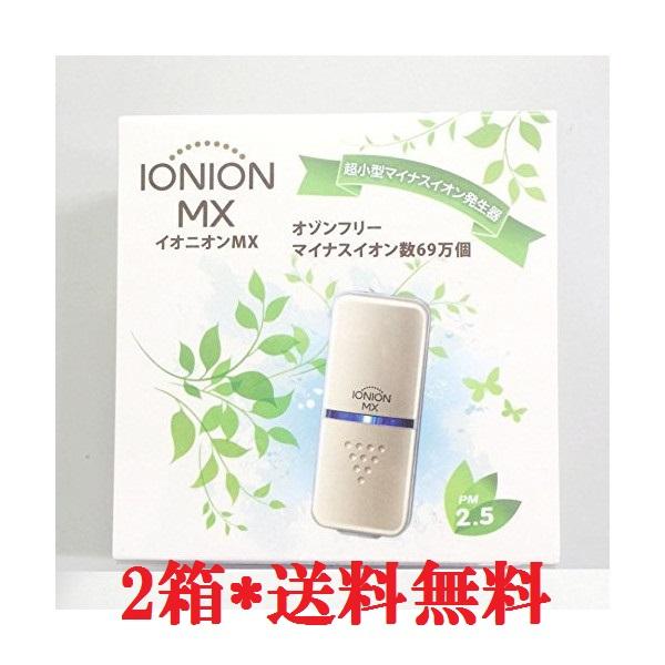 2箱セット・超小型 携帯用 マイナスイオン発生空気清浄機  イオニオンMX