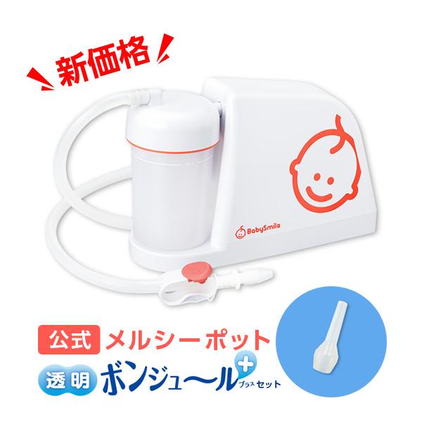 【公式】新価格!メルシーポットS-503(電動鼻水吸引器) & ロングシリコンノズル ボンジュールセット【送料無料】出産祝い、ギフトにも!