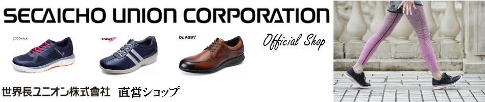 世界長ユニオン 楽天市場店:世界長ユニオン株式會社のオフィシャル販売サイトになります。