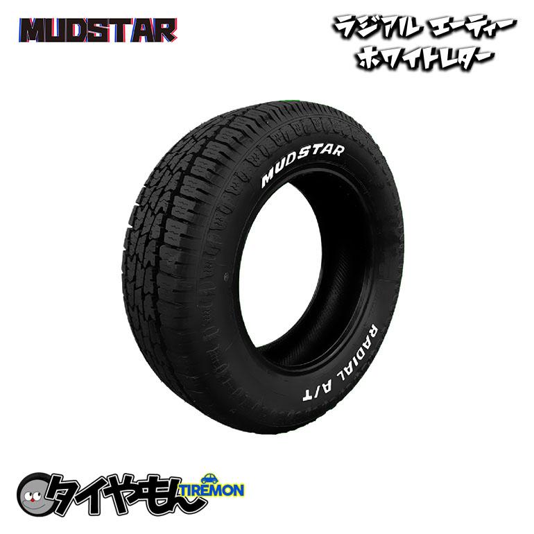 サマータイヤ マッドスター ラジアルA/T オールテレーン 165/60R15 新品タイヤ 2本セット価格 165/60-15 77S