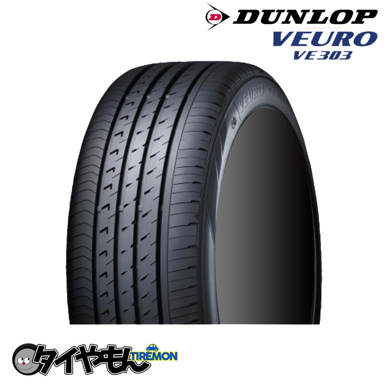 ダンロップ ビューロ VE303 245/45R19 新品タイヤ 4本セット価格 プレミアムコンフォート 低燃費タイヤ 静粛性 送料無料 サマータイヤ 245/45-19