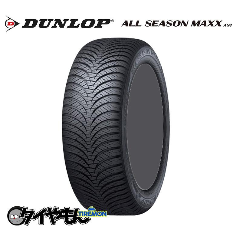 冬でも走れる夏タイヤ オールシーズンタイヤ 優先配送 ダンロップ 誕生日/お祝い オールシーズンマックス AS1 205 60-16 新品タイヤ 冬でも夏でも走れる 60R16 1本価格