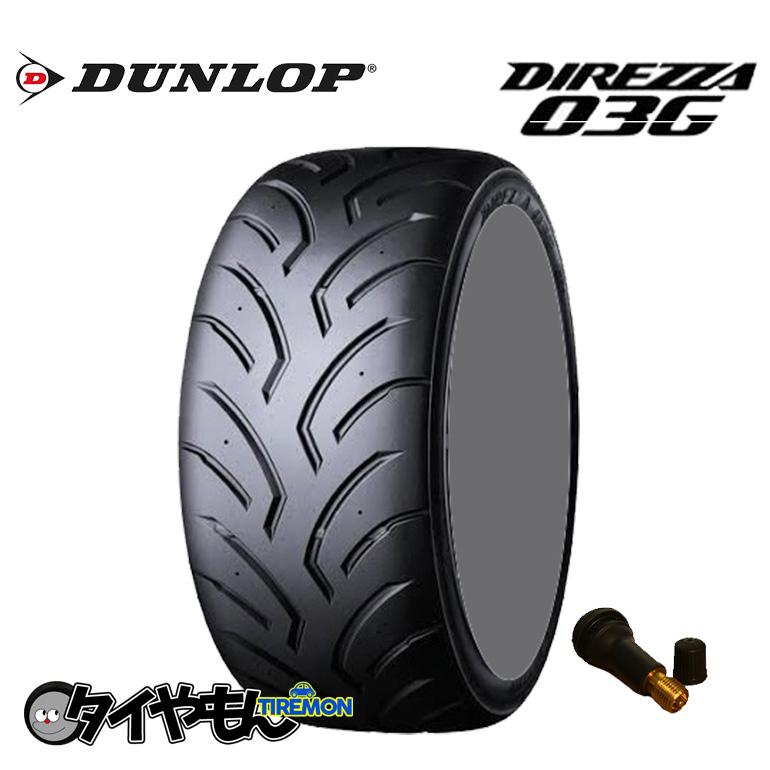 サマータイヤ ダンロップ ディレッツァ 03G 235/45R17 新品タイヤ バルブセット 4本セット価格 グリップ サーキット ジムカーナ コンパウンドM2 R2 H1 235/45-17