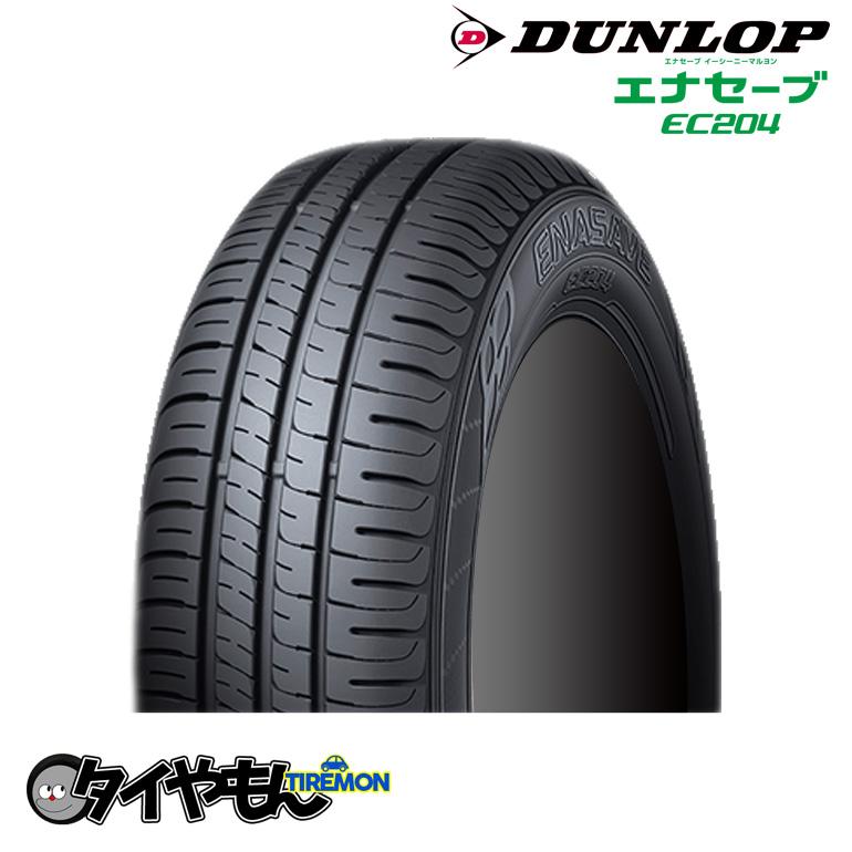 低燃費 世界の人気ブランド ロングライフ サマータイヤ ダンロップ エナセーブ EC204 2本セット価格 55R15 195 55-15 新品タイヤ 高級