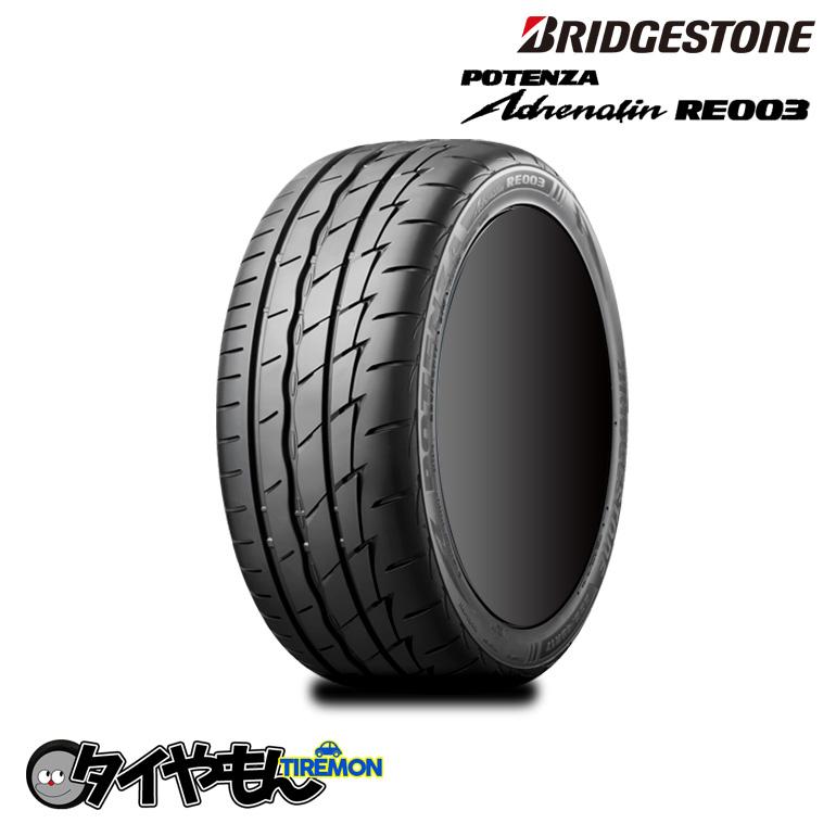 ブリヂストン ポテンザ アドレナリン RE003 POTENZA 205/55R15 新品タイヤ 2本セット価格 ブリジストン ストリート サマータイヤ 安い 価格 205/55-15