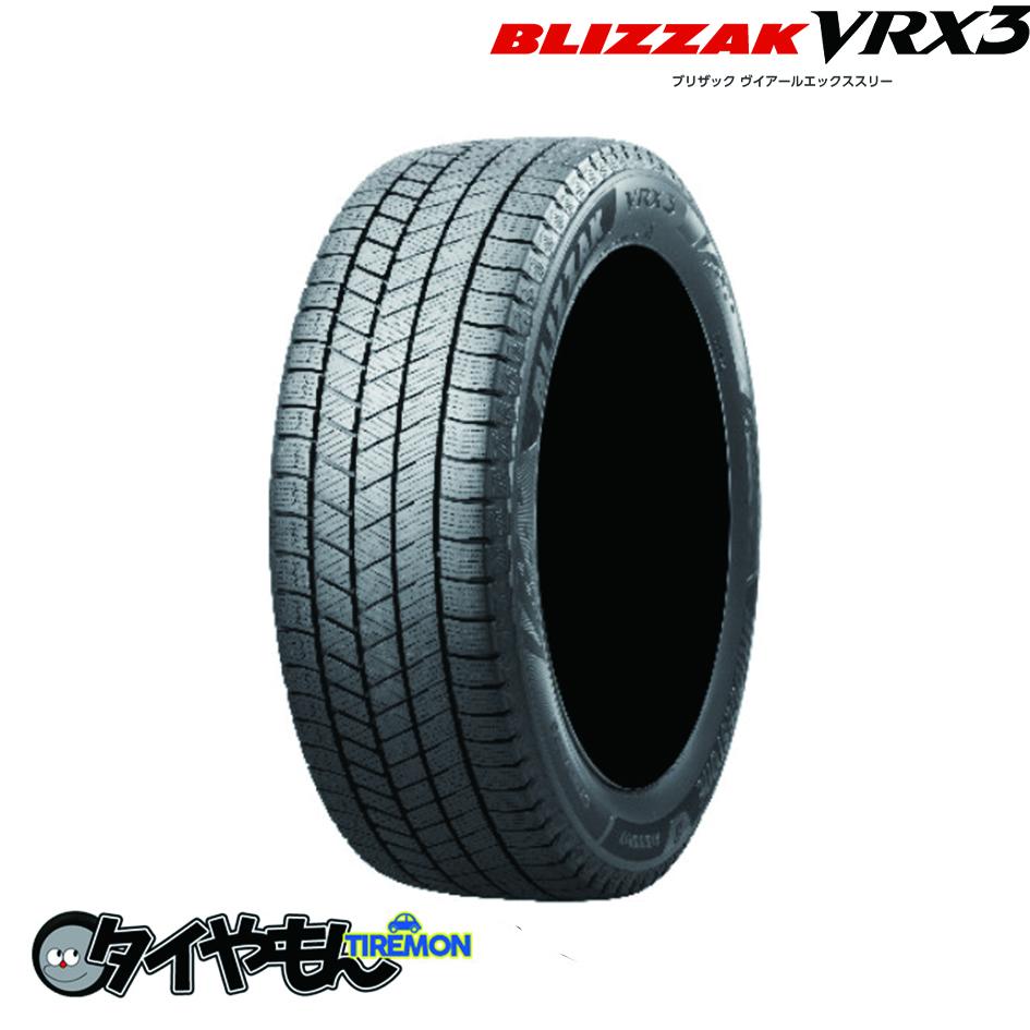 スタッドレスタイヤ 要在庫確認 ブリヂストン ブリザック VRX3 1本のみ 価格 日本製 18インチ 40R18 235 メーカー在庫限り品