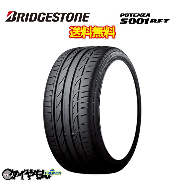 ブリジストン ポテンザ S001 RFT 225/50R16 新品タイヤ 1本価格 サマータイヤ ランフラット 225/50-16