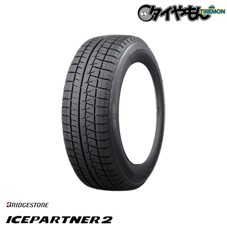 ブリヂストンアイスパートナー2215/55R17(BRIDISTONEICEPARTNER2)新品タイヤ4本価格
