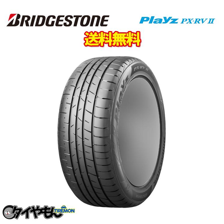 サマータイヤ ブリヂストン プレイズPX-RV2 235/55R18 新品タイヤ 1本価格 235/55-18